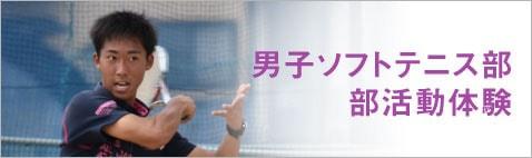 男子ソフトテニス部部活動体験