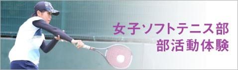 女子ソフトテニス部部活動体験